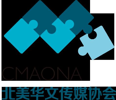 北美华文传媒协会章程(草案)
